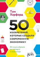 50 изобретений, которые создали современную экономику