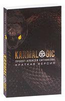 Karmalogic. Краткая версия (м)