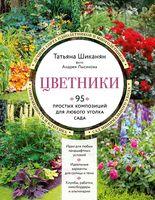 Цветники. 95 простых композиций для любого уголка сада. Розы