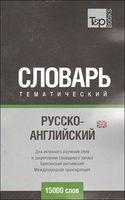 Русско-английский (британский - UK) тематический словарь
