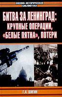 """Битва за Ленинград. Крупные операции, """"белые пятна"""", потери"""