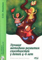 Лучшие методики развития способностей у детей 4-6лет (+ CD)