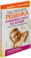 Как приучить ребенка спокойно спать по ночам