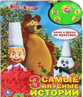 Маша и Медведь. 3 самые вкусные истории. Книжка-игрушка