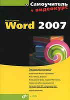 Самоучитель Word 2007 (+ Видеокурс на CD)