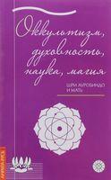 Оккультизм, духовность, наука, магия