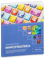 """Тетрадь полуобщая в клетку """"Информатика"""" (48 листов)"""