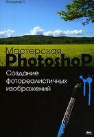 Мастерская Photoshop. Создание фотореалистичных изображений