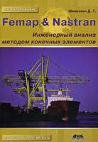 Femap & Nastran. Инженерный анализ методом конечных элементов (+ CD)