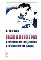 Психология в фокусе методологии и философии науки (м)