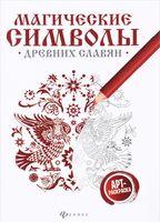 Магические символы древних славян