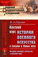 Краткий курс истории военного искусства в Средние и Новые века. Книга 1