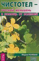 Чистотел - русский женьшень в помощь от болезней