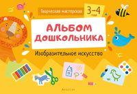 Творческая мастерская. 3-4 года. Альбом дошкольника. Изобразительное искусство