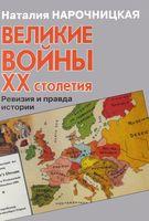 Великие войны ХХ столетия. Ревизия и правда истории