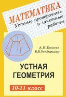 Геометрия. 10-11 классы. Устные проверочные и зачетные работы