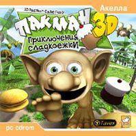 Пакман 3D. Приключения сладкоежки