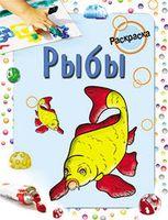 Рыбы. Раскраска