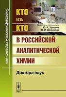 Кто есть кто в российской аналитической химии. Доктора наук
