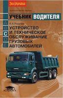 """Устройство и техническое обслуживание грузовых автомобилей. Учебник водителя автотранспортных средств категории """"С"""""""