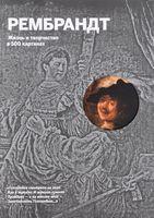 Рембрандт. Жизнь и творчество в 500 картинах