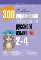 300 упражнений на все правила русского языка. 2-4 классы