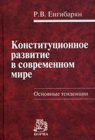 Конституционное развитие в современном мире. Основные тенденции