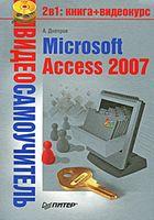 Видеосамоучитель. Microsoft Access 2007 (+ CD)