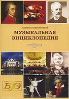 Музыкальная энциклопедия