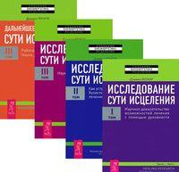 Исследование сути исцеления в 3 томах. Рабочая тетрадь (комплект из 4 книг)