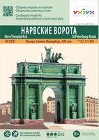 """Сборная модель из картона """"Нарвские ворота"""" (масштаб: 1/180)"""