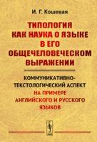 Типология как наука о языке в его общечеловеческом выражении