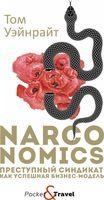 Narconomics. Преступный синдикат как успешная бизнес-модель (м)