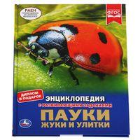 Энциклопедия с развивающими заданиями. Пауки, жуки и улитки
