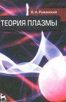 Теория плазмы