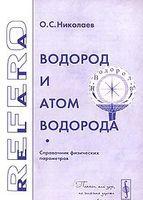 Водород и атом водорода. Справочник физических параметров