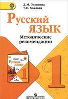 Русский язык. 1 класс. Методические рекомендации