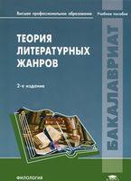 Теория литературных жанров
