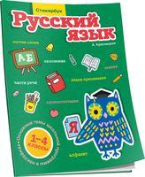 Стикербук Русский язык. 1-4 классы
