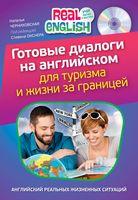 Готовые диалоги на английском для туризма и жизни за границей (+ CD)