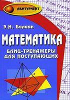 Математика. Блиц-тренажеры для поступающих