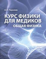 Общая физика. Курс физики для медиков: учебное пособие