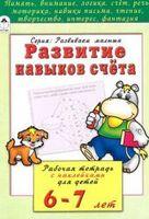 Развитие навыков счёта. 6-7 лет