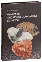 Минералы и полезные ископаемые Беларуси