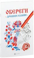 Обереги древних славян. Арт-терапия