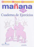 Испанский язык. 7-8 классы. Сборник упражнений