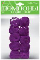 Помпоны плюшевые (10 шт.; 50 мм; фиолетовые)