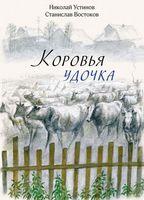 Коровья удочка