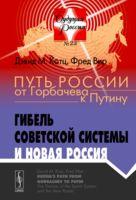 Путь России от Горбачева к Путину. Гибель советской системы и новая Россия (м)