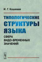 Типологические структуры языка. Сфера видо-временных значений (м)
